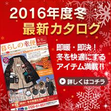2016年冬号カタログ