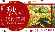 -秋の旅行特集-