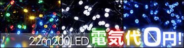 ソーラー充電LEDイルミネーションライト