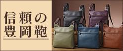 豊岡製鞄特集
