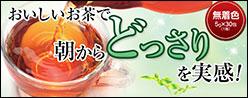 デルケア健康茶