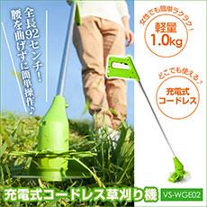 充電式コードレス草刈機