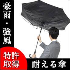 DECOS ゲリラ豪雨対策傘