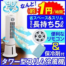 タワー型スリム冷風扇