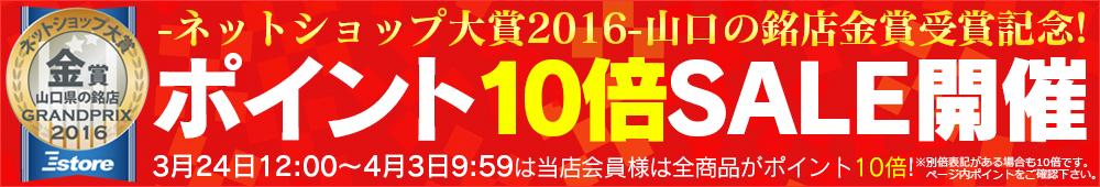 ネットショップ大賞2016 山口の銘店金賞受賞記念ポイントセール開催