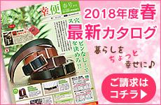 2018年春カタログご請求