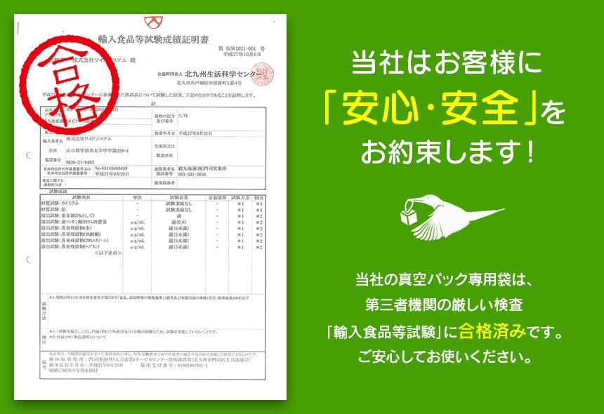 輸入食品等試験合格済みの安心