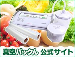 人気の家庭用真空パック器真空パックん公式サイトはこちら