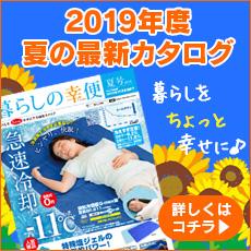2018年冬カタログご請求