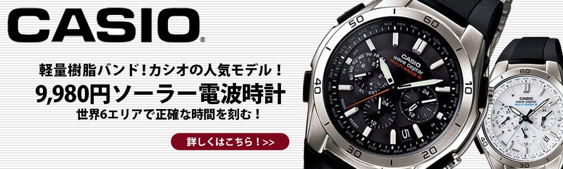 69710カシオ腕時計はこちら