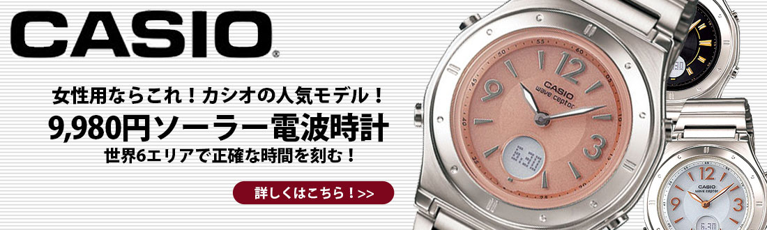 69711カシオ腕時計はこちら