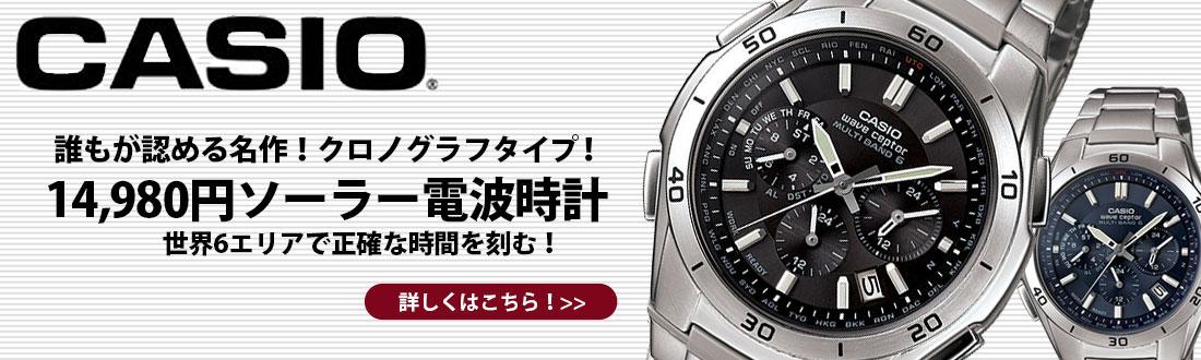 70566カシオ腕時計はこちら