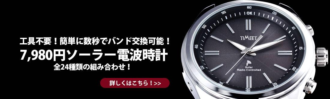 76866Timeetソーラー電波腕時計はこちら