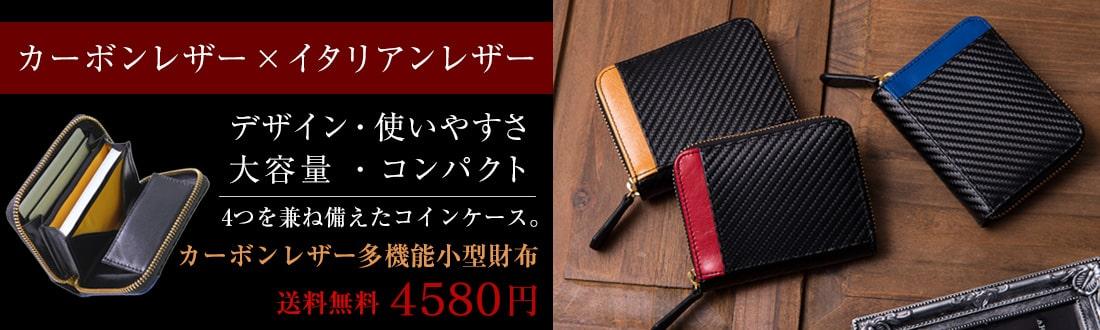 カーボン小型財布のご注文はこちら