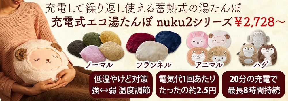 湯たんぽnuku2シリーズの詳細はこちら