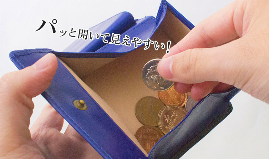 箱型小銭入れは小銭が取り出しやすくて使いやすい