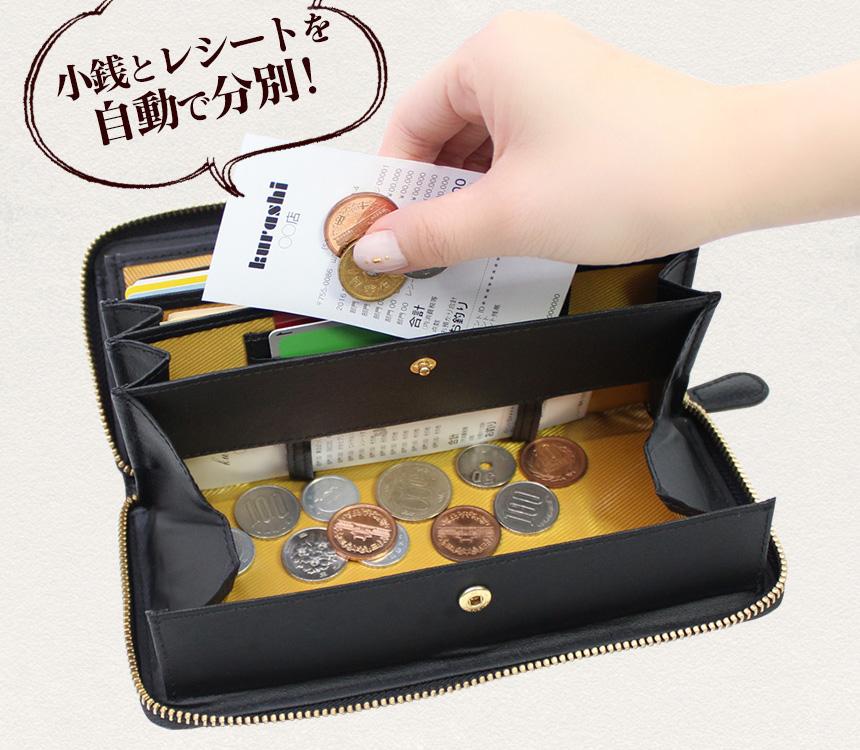 コインスルー機能でレシートと小銭を自動で分別可能