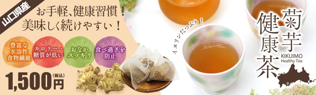 菊芋健康茶