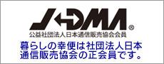 株式会社ワイドシステムは社団法人日本通信販売協会の正会員です