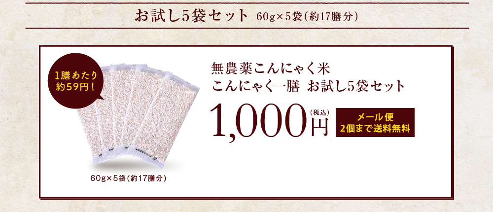 無農薬こんにゃく米 こんにゃく一膳 お試し5袋セット