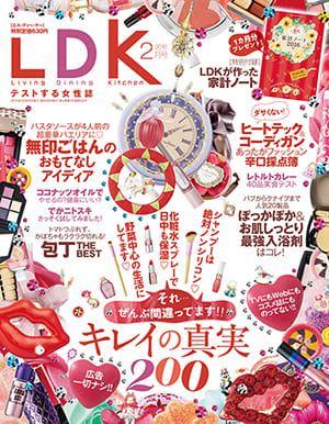 LDK2017年2月号に掲載されました