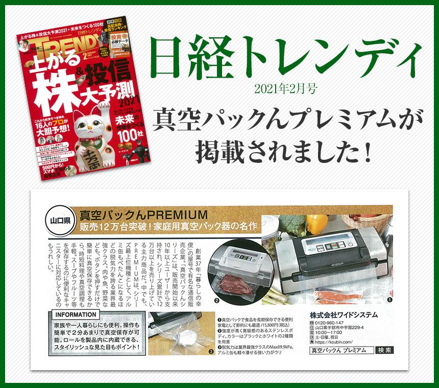 日経トレンディ2021年2月号に掲載されました