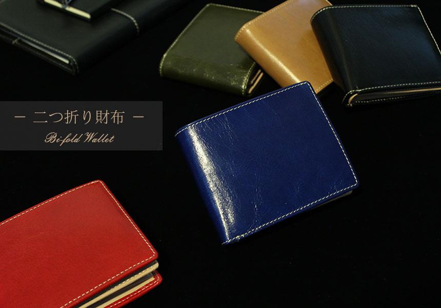 機能美財布 二つ折り財布