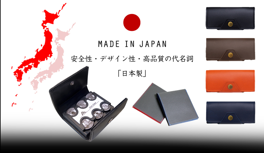 暮らしの幸便 日本製 財布