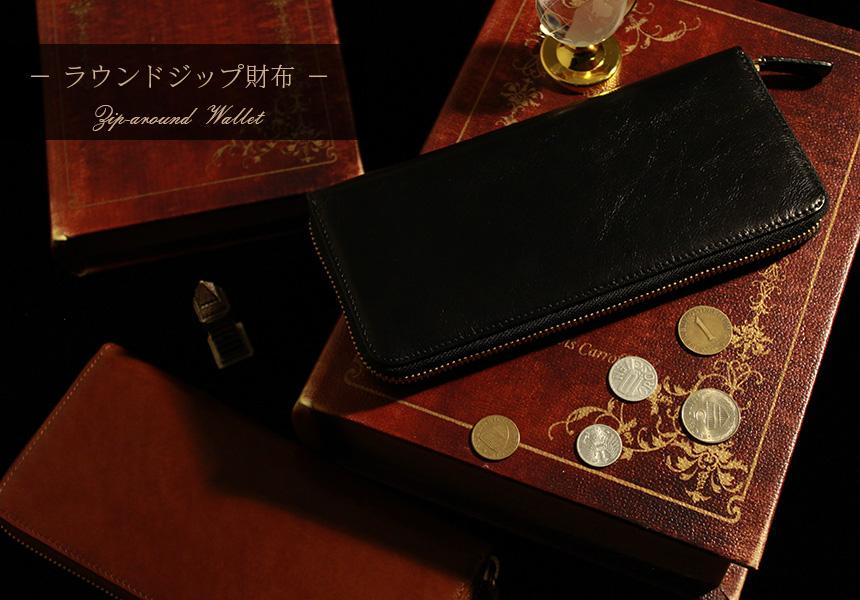 機能美財布 ラウンドジップ財布