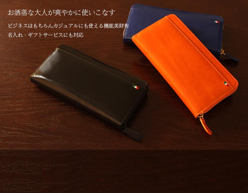 暮らしの幸便 機能美財布